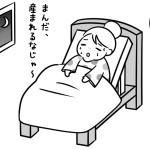出産育児一時金で失敗①「分娩時間が深夜!出産一時金では足りなかった」