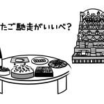 初節句のお祝いの仕方、男女別!食事会の料理や衣装