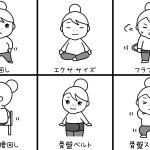 産後ダイエット|骨盤体操でお尻ば小さくできるんず?