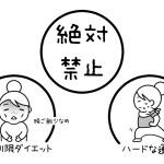 産後ダイエット|リバウンドしない方法は?これだけは絶対禁止