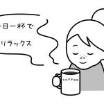 妊娠初期にコーヒー飲むと影響はある?何杯までOK?のまとめ