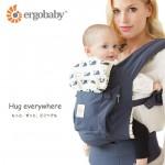 エルゴの抱っこ紐は新生児OK!使い方や洗濯方法は?