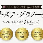 キヌア・グラノーラ「クノーラ」が口コミで話題!クノーラの人気の秘密とは?