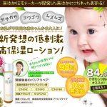 潤静(うるしず)赤ちゃん肌ケアの効果や口コミ、最安値のまとめ。