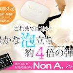 ノンエー洗顔石鹸が口コミで注目!ニキビ効果は?使い方や最安値など