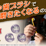 京都やまちや・コロコロ歯ブラシが口コミで凄い!効果は?最安値はアマゾン?