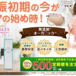 ベルタマザークリームが口コミで注目!妊娠線の効果や成分・最安値