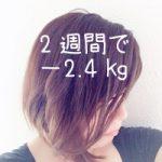 【優光泉】体験レポ(ヤミーさん)口コミや効果は?
