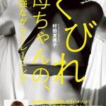 村田友美子さんの本「くびれ母ちゃんの、最強ながらトレーニング」が注目!