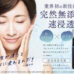 然プラス生ビタミンシリカ導入シャワーの口コミは?効果や成分・最安値
