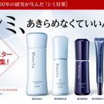 味の素「ジーノ美白」化粧品の口コミは?アミノ酸のシミ効果や成分など