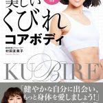 村田友美子さん新本「世界一美しいくびれコアボディ」が注目!